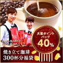 【澤井珈琲】送料無料 コーヒー専門店の300杯分超大ビジネスブレンド大...
