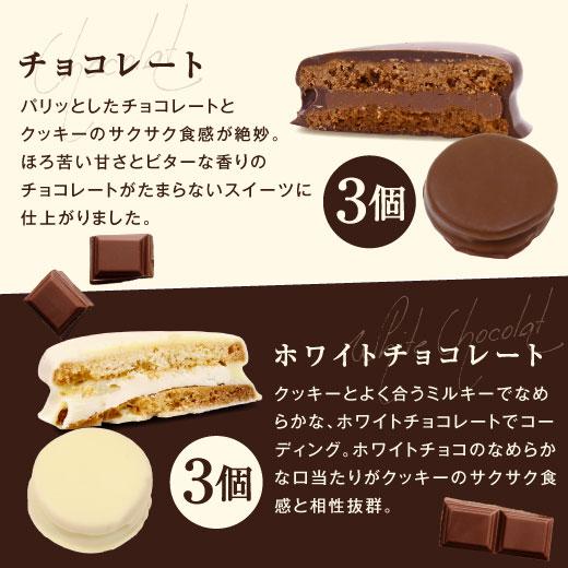 【澤井珈琲】チョコサンドクッキー 6個入(スイーツ/チョコレート/ホワイトチョコレート/クッキー/箱付き)