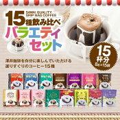 【澤井珈琲】ドリップバッグ15種飲み比べバラエティセット(コーヒー/ドリップコーヒー/お試し)