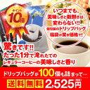 【澤井珈琲】送料無料 コーヒー100杯 ドリップコーヒー ドリップバッ...