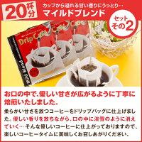 ブルーマウンテン ブルマン のおまけ付 コーヒー ドリップバッグ ドリップパック ドリップコーヒー コーヒードリップ 8g 珈琲 70杯 澤井珈琲 いまならブルマンドリップバッグ増量中で5種類72袋