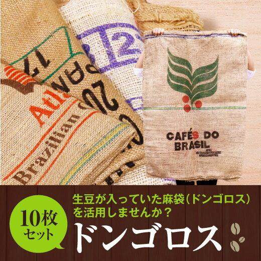 【澤井珈琲】送料無料 生豆が入っていた麻袋 ドンゴロス 10枚セット ※同梱不可