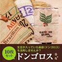【澤井珈琲】送料無料 生豆が入っていた麻袋 ドンゴロス 10枚セット ※同梱不可 - 澤井珈琲Beans&Leaf