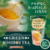 【澤井珈琲】グリーンルイボスティー3g×20袋(ノンカフェイン/ティーバッグ)