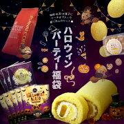 ハロウィン パーティー かぼちゃ ロールケーキ パンプキン コーヒー クッキー スイーツ ブレンド