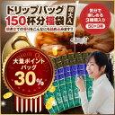 【澤井珈琲】送料無料 1分で出来るコーヒー専門店の150杯分...