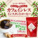 【澤井珈琲】送料無料 コーヒー専門店の特選インスタントコーヒ...