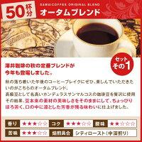 【澤井珈琲】送料無料 秋のふわふわシフォンがついてくる♪楓のコーヒー福袋