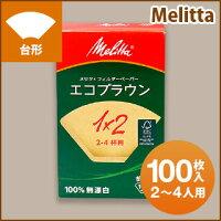 【澤井珈琲】メリタ コーヒーフィルターエコブラウン(2〜4杯用)100枚入り