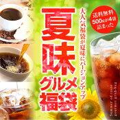 【澤井珈琲】送料無料 夏味バージョンにパワーアップ!!夏味グルメドカンと詰ったコーヒー福袋(コーヒー/コーヒー豆/珈琲豆)