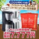 【澤井珈琲】送料無料 アイスコーヒーも作れるコーヒーメーカー...