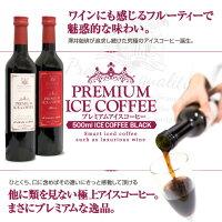 【澤井珈琲】ポイント20倍 コーヒー専門店がこだわった贅沢なプレミアムアイスコーヒー500ml(ギフト/スペシャリティー/プレゼント)※冷凍便不可【キャッシュレス5%還元】