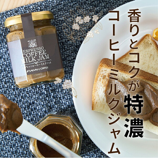 ほぼ10倍最大2,500円クーポン ジャムミルクジャムコーヒーコーヒー専門店のエスプレッソコーヒーミルクジャム澤井珈琲1個13