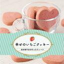 【澤井珈琲】コーヒー専門店の手作り 幸せの苺クッキー 70g