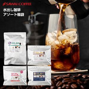 水出しコーヒー アイスコーヒー パック アイスコーヒー豆 コーヒー 福袋 コールドブリュー コーヒーパック コーヒー専門店の水出し珈琲パック 福袋 4種 各1袋