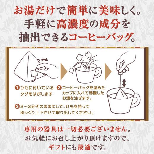 澤井珈琲『カフェインレスコーヒーバッグギフトセット』