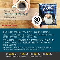 ドリップコーヒーマグカップ用濃いめ13gマグカップドリップドリップパックドリップバッグ珈琲個包装大量澤井珈琲ドリップバッグ13Drip3種90杯分