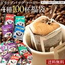 【ほぼ全品ポイント10倍!! 最大2,500円クーポン】 コーヒー ドリップコーヒー 100杯 ドリップ ドリップ...