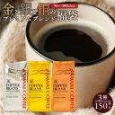 ◆無農薬・有機栽培原料100%コーヒー・ウガンダ  400g(約40杯分)【メール便送料無料】人と環境に優しいコーヒー【HLS_DU】 安心・安全・焼きたて煎りたて美味しいコーヒー豆
