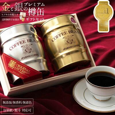 父の日にお父さんやお義父さんに贈るおすすめのコーヒーのプレゼントは澤井珈琲の樽缶珈琲ギフトセット