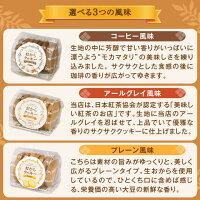 【澤井珈琲】コーヒータイムをもっと美味しくカラダに優しいコーヒー専門店のおからクッキー【キャッシュレス5%還元】
