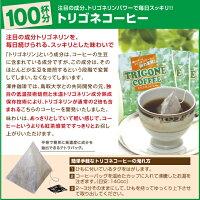 【澤井珈琲】送料無料 お得用100袋入りトリゴネコーヒー【キャッシュレス5%還元】