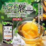 【全品ポイント10倍!!2月24日(日)23:59まで】【澤井珈琲】コーヒーの葉で作ったお茶 トリゴネコーヒー茶 15袋(テトラパック)