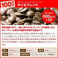 コーヒー コーヒー豆 2kg 珈琲 珈琲豆 コーヒー粉 粉 お試し 一番人気のやくもブレンド200杯分入り 超大入コーヒー 福袋
