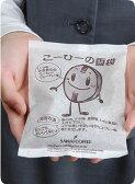 【澤井珈琲】コーヒーの香り袋(かおりふくろ/かおりぶくろ/香袋/防臭)