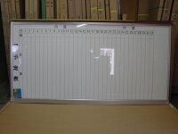 壁掛・月予定表・縦書ホワイトボードW1800xH900