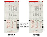 【送料無料】【NIPPO】タイムレコーダー・タイムボーイ8プラス+カード100枚付