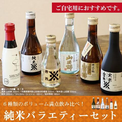 日本酒 純米酒バラエティーセット300ML×4本 180ML×2本(合計6本)セット