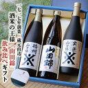 お歳暮 日本酒 プレゼント ギフト 日本酒飲み比べ 山田錦ギフトセット 720ml×3本 送料無料