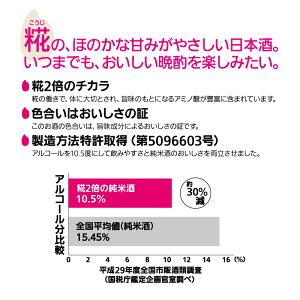 日本酒純米酒米だけの酒糀2倍の純米酒1.8Lパック