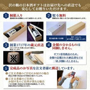 お歳暮日本酒ギフトプレゼント名入れ純米大吟醸1.8L送料無料