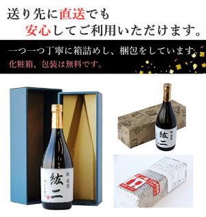 プレゼントギフト名入れ日本酒純米大吟醸720mlお酒