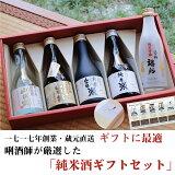 ギフト 日本酒 ギフト プレゼント 飲み比べ 純米酒ギフトセット 送料無料