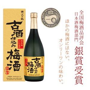 沢の鶴●古酒仕込み梅酒【神戸灘】[梅酒ギフト]