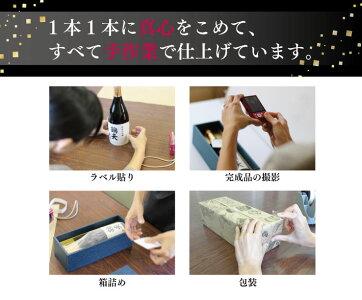 御祝い日本酒プレゼント名入れギフト純米大吟醸720ml