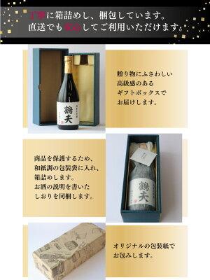 父の日名入れ日本酒ギフト純米大吟醸720ml