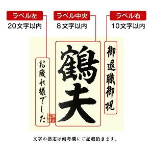日本酒名入れギフト純米大吟醸(ND-30)送料無料