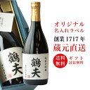 敬老の日 プレゼント ギフト 名入れ 日本酒 純米大吟醸 720ml お酒