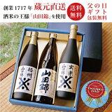 【ポイント5倍】父の日 日本酒 ギフト プレゼント 飲み比べ 山田錦ギフトセット 720ml×3本 送料無料