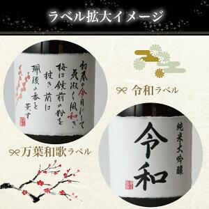 純米大吟醸令和記念セット720ml×2本