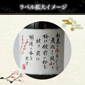 純米大吟醸令和記念和歌ラベル720ml