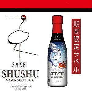 沢の鶴●純米酒SHUSHU(シュシュ)180ml【神戸灘】[日本酒ギフト]