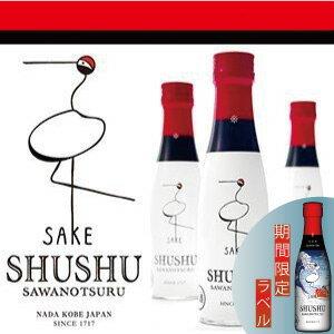 沢の鶴●純米酒SHUSHU(シュシュ)ギフトセット180ml×3本オリジナルお猪口付【神戸灘】[日本酒ギフト]