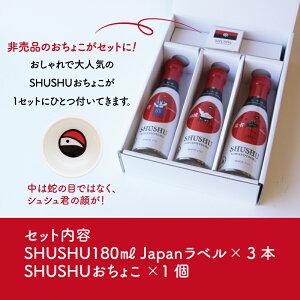【数量限定】SHUSHU(シュシュ)JAPANラベルギフトケース純米酒180ml×3本オリジナルお猪口付