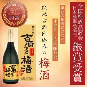母の日ギフト梅酒古酒仕込み梅酒720ml