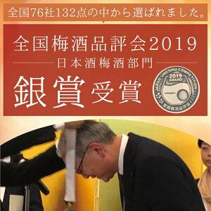全国梅酒品評会2019銀賞受賞梅酒ギフト古酒仕込み梅酒720ml